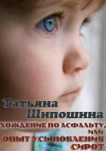 Хождение по асфальту, или Опыт усыновления сирот