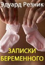 Записки беременного