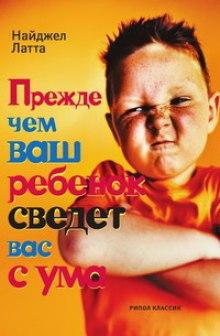 Прежде чем ваш ребёнок сведёт вас с ума