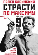 Страсти по Максиму. Горький девять дней после смерти