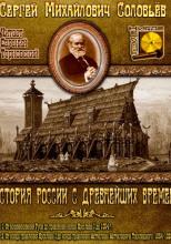 История России с древнейших времен. Тома 1, 2