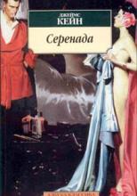 Серенада